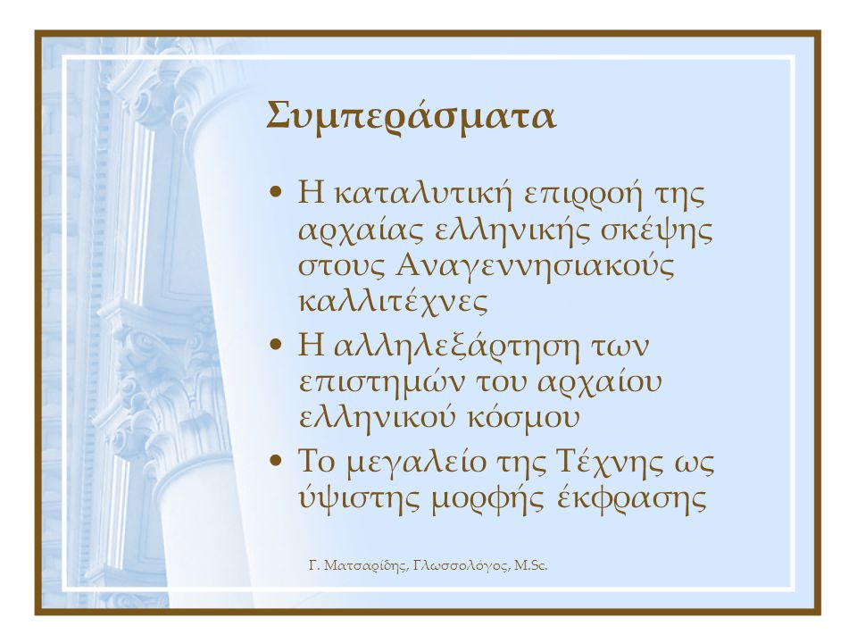 Γ. Ματσαρίδης, Γλωσσολόγος, M.Sc.