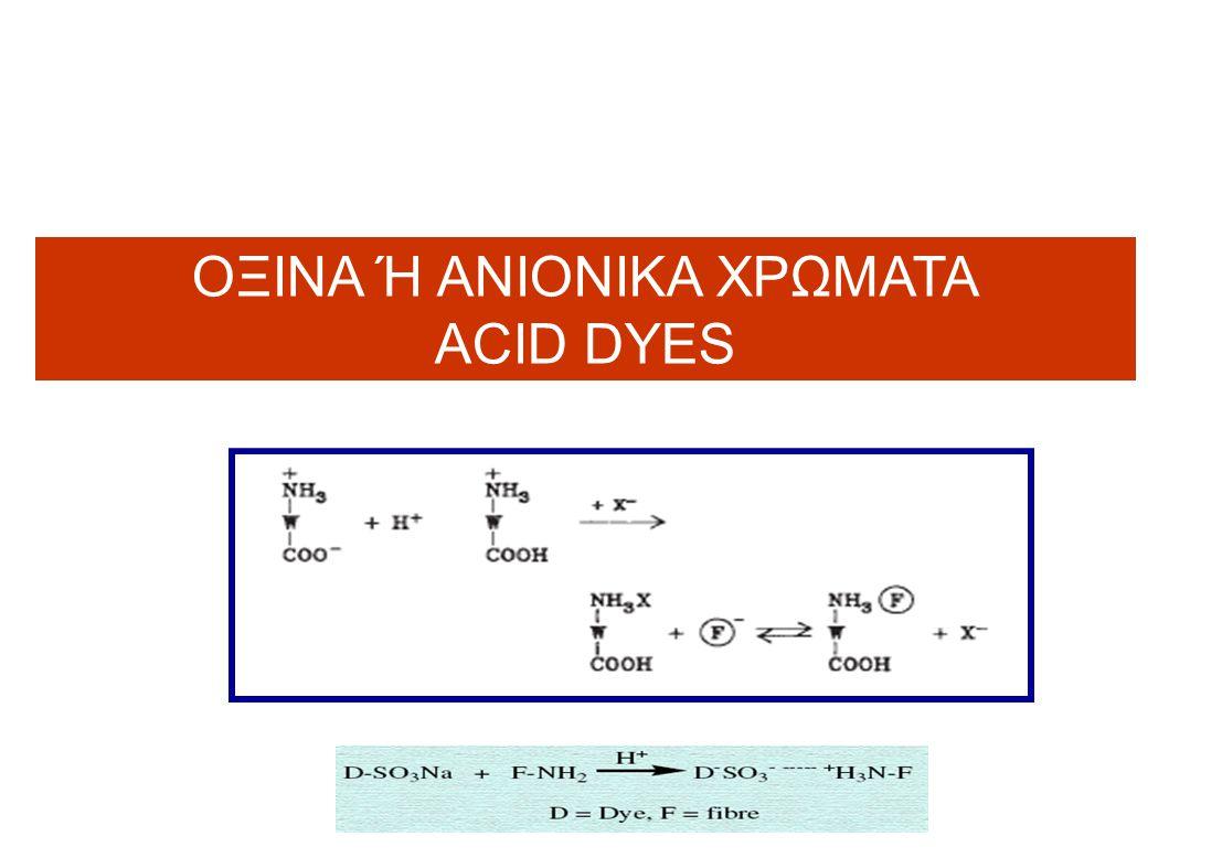 ΟΞΙΝΑ Ή ΑΝΙΟΝΙΚΑ ΧΡΩΜΑΤΑ ACID DYES
