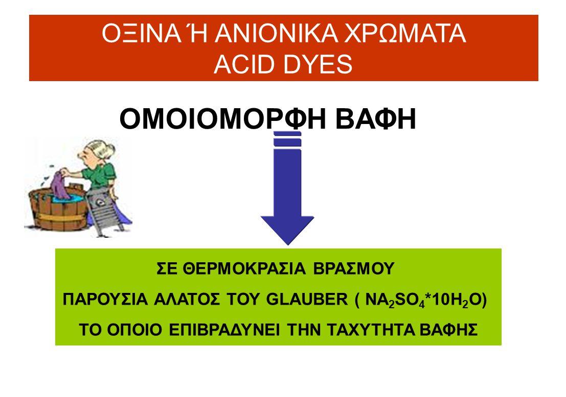 ΟΜΟΙΟΜΟΡΦΗ ΒΑΦΗ ΟΞΙΝΑ Ή ΑΝΙΟΝΙΚΑ ΧΡΩΜΑΤΑ ACID DYES