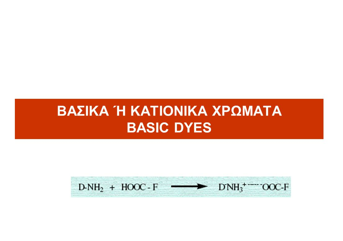 ΒΑΣΙΚΑ Ή ΚΑΤΙΟΝΙΚΑ ΧΡΩΜΑΤΑ BASIC DYES