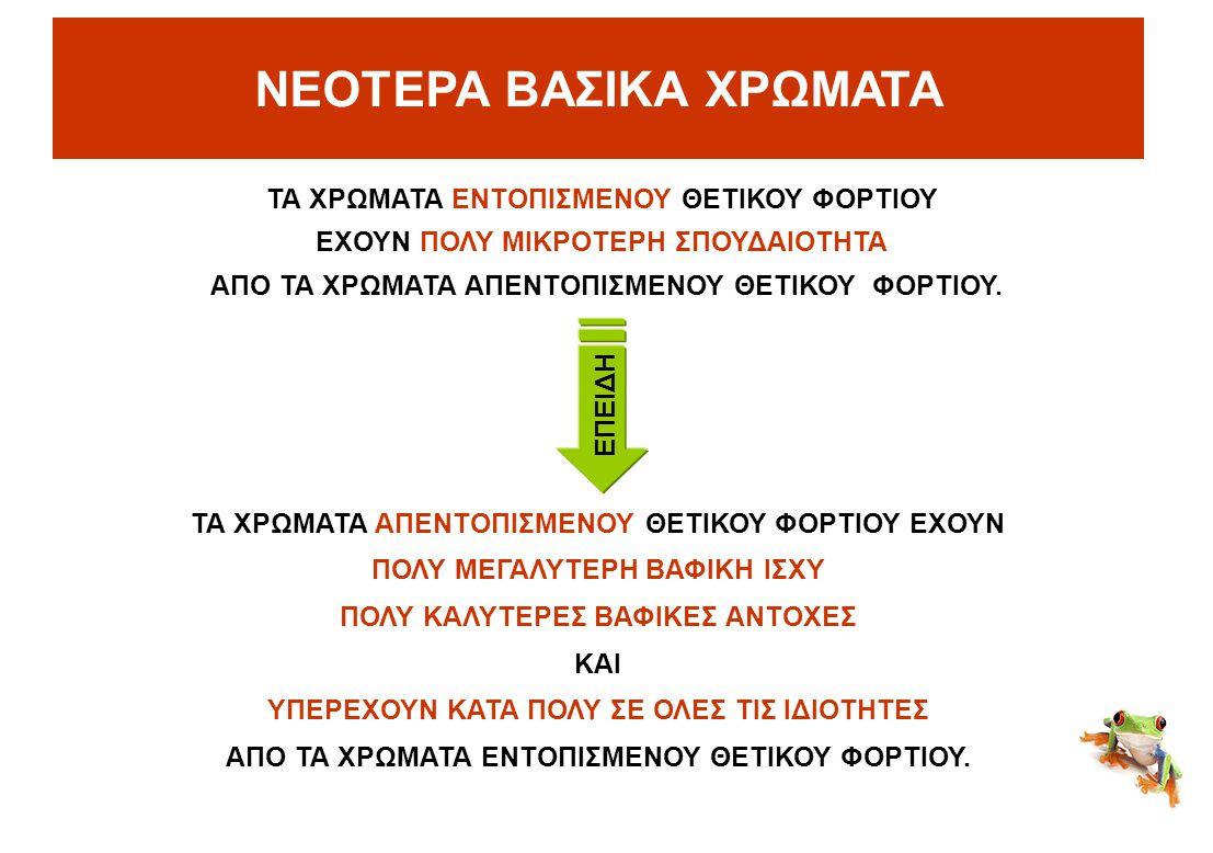 ΝΕΟΤΕΡΑ ΒΑΣΙΚΑ ΧΡΩΜΑΤΑ