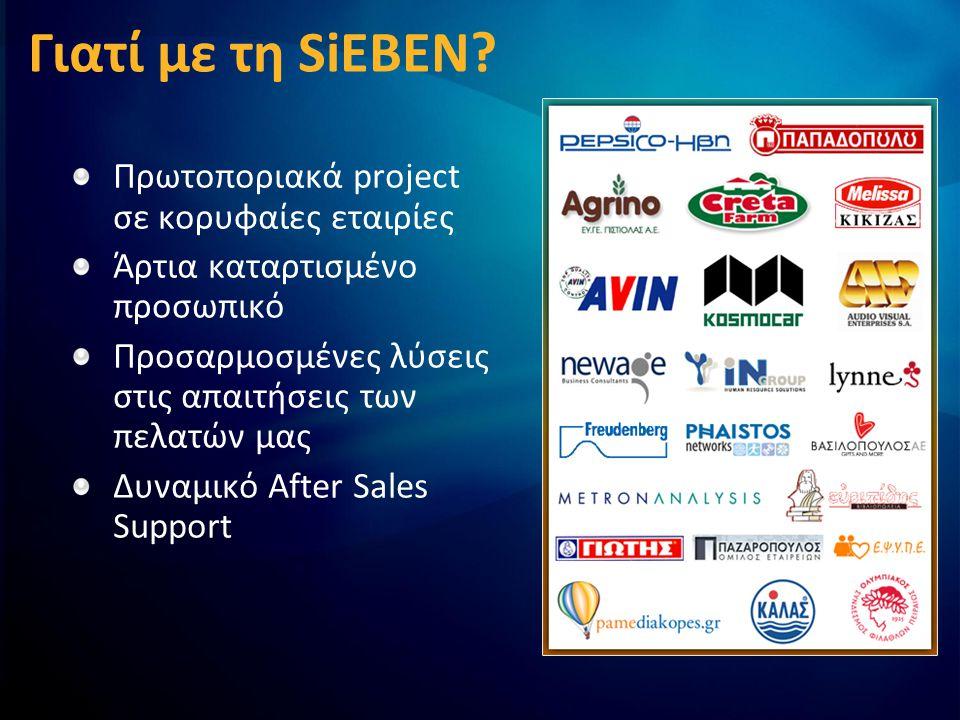 Γιατί με τη SiEBEN Πρωτοποριακά project σε κορυφαίες εταιρίες