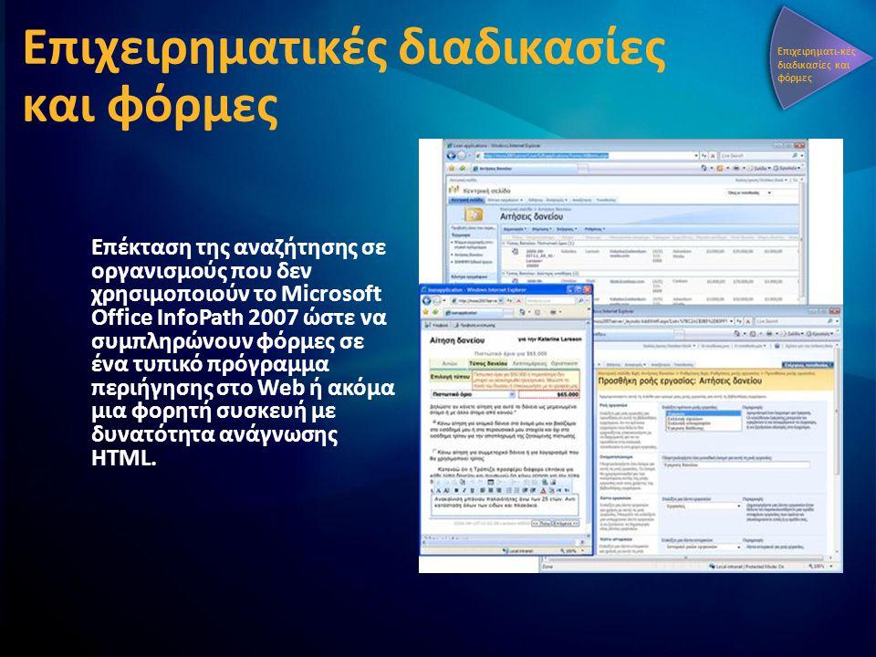 Επιχειρηματικές διαδικασίες και φόρμες