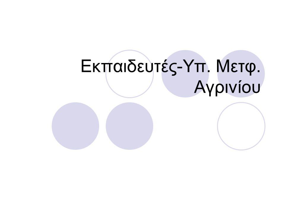 Εκπαιδευτές-Υπ. Μετφ. Αγρινίου
