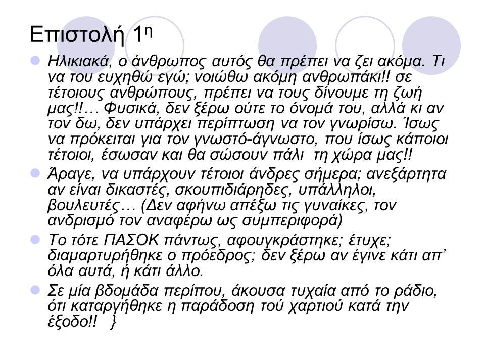 Επιστολή 1η