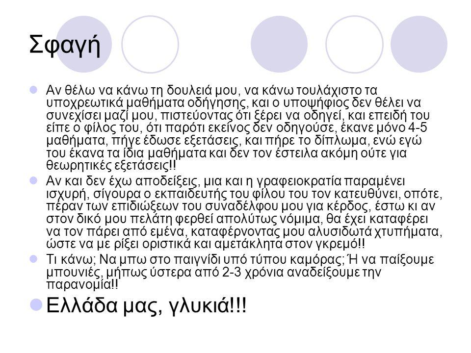 Σφαγή Ελλάδα μας, γλυκιά!!!