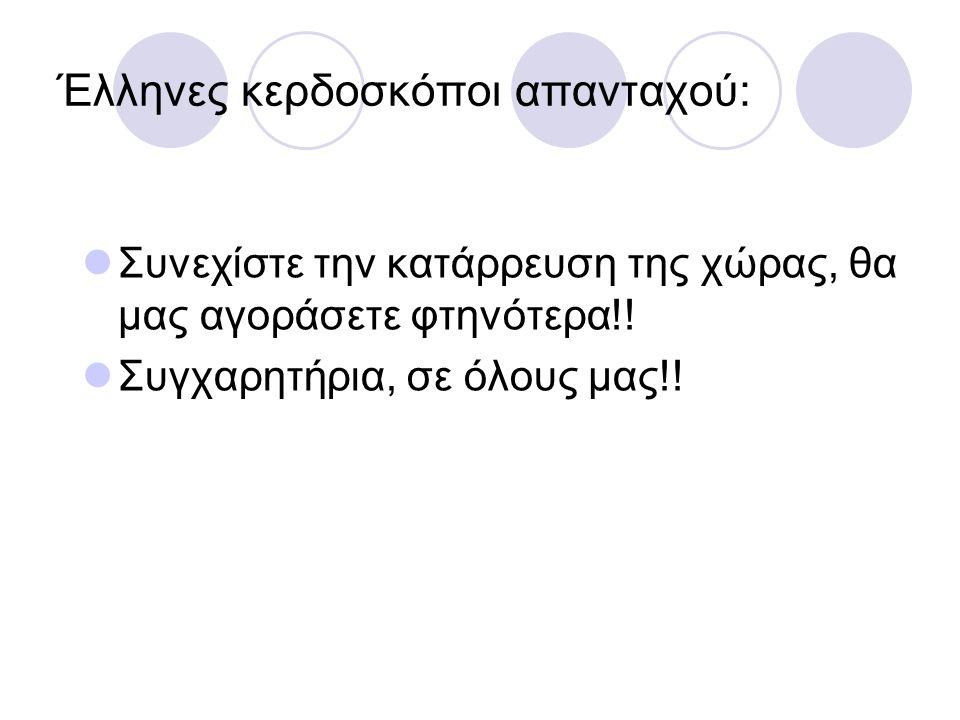 Έλληνες κερδοσκόποι απανταχού: