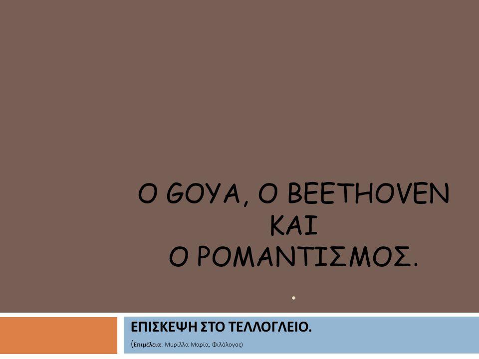 Ο Goya, ο Beethoven και ο Ρομαντισμοσ. .