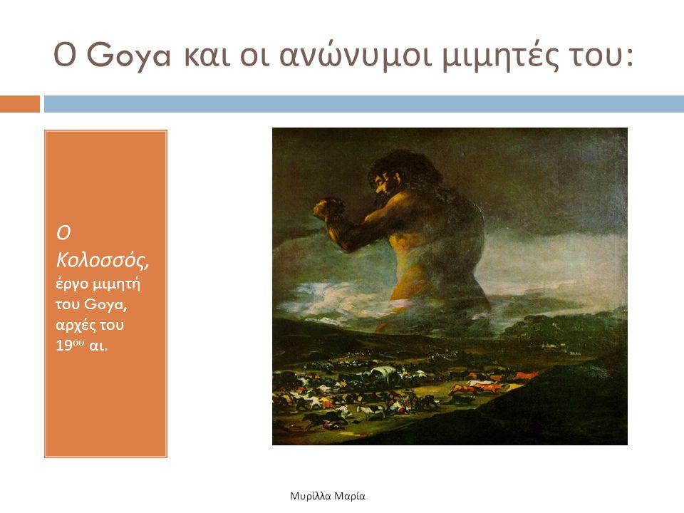 Ο Goya και οι ανώνυμοι μιμητές του: