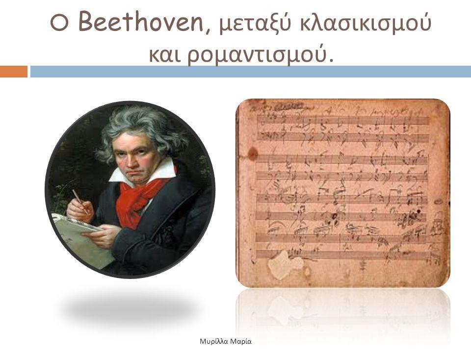 O Beethoven, μεταξύ κλασικισμού και ρομαντισμού.