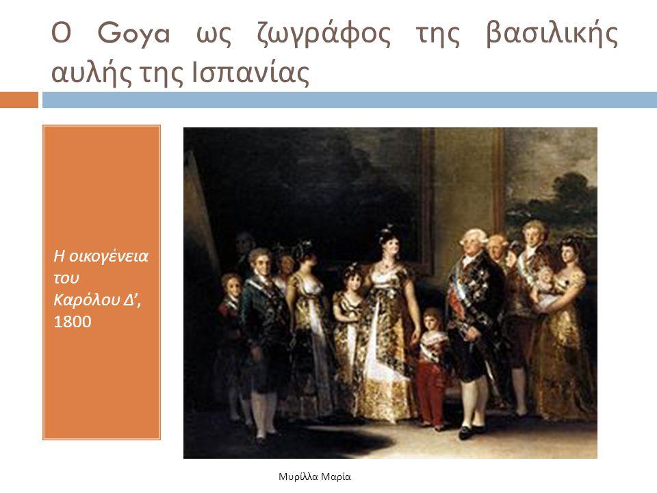 Ο Goya ως ζωγράφος της βασιλικής αυλής της Ισπανίας