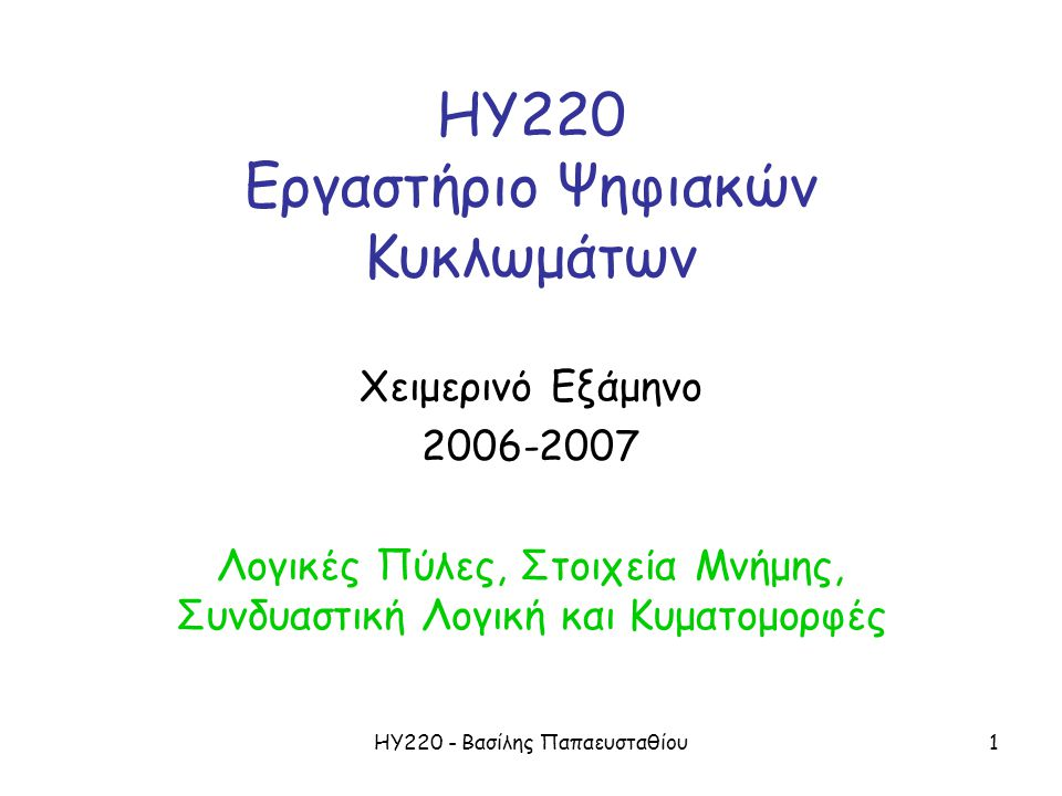 ΗΥ220 Εργαστήριο Ψηφιακών Κυκλωμάτων