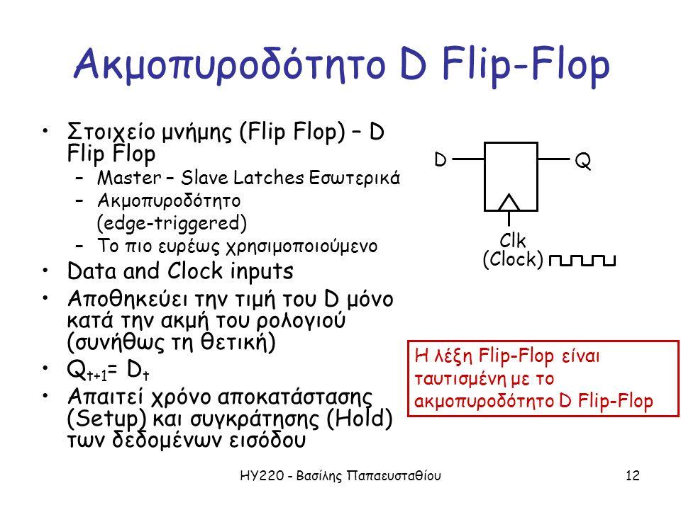Ακμοπυροδότητο D Flip-Flop