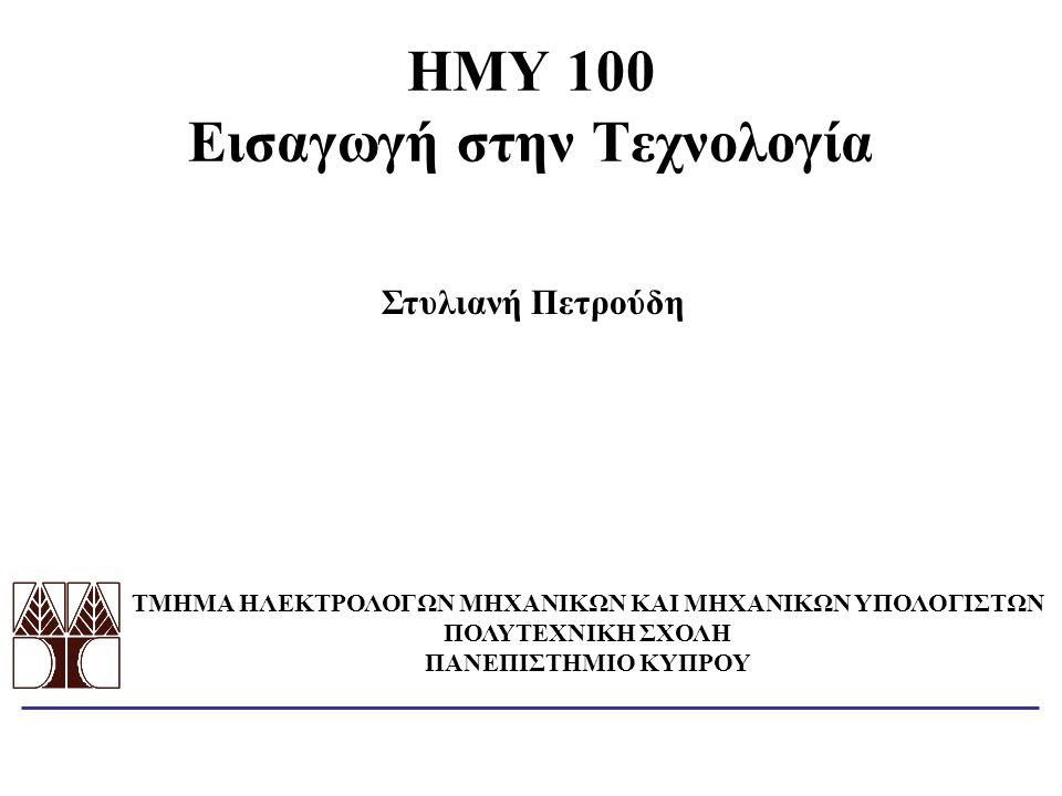 ΗΜΥ 100 Εισαγωγή στην Τεχνολογία
