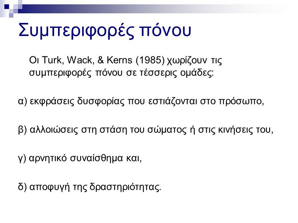 Συμπεριφορές πόνου Οι Turk, Wack, & Kerns (1985) χωρίζουν τις συμπεριφορές πόνου σε τέσσερις ομάδες: