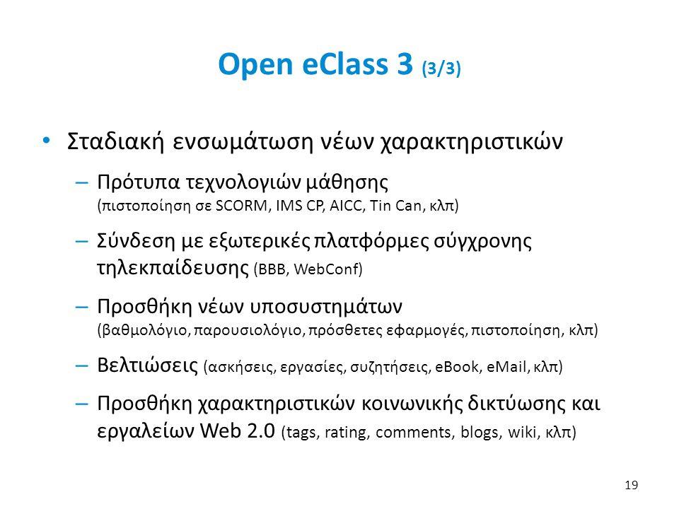 Open eClass 3 (3/3) Σταδιακή ενσωμάτωση νέων χαρακτηριστικών