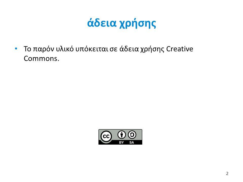 άδεια χρήσης Το παρόν υλικό υπόκειται σε άδεια χρήσης Creative Commons.