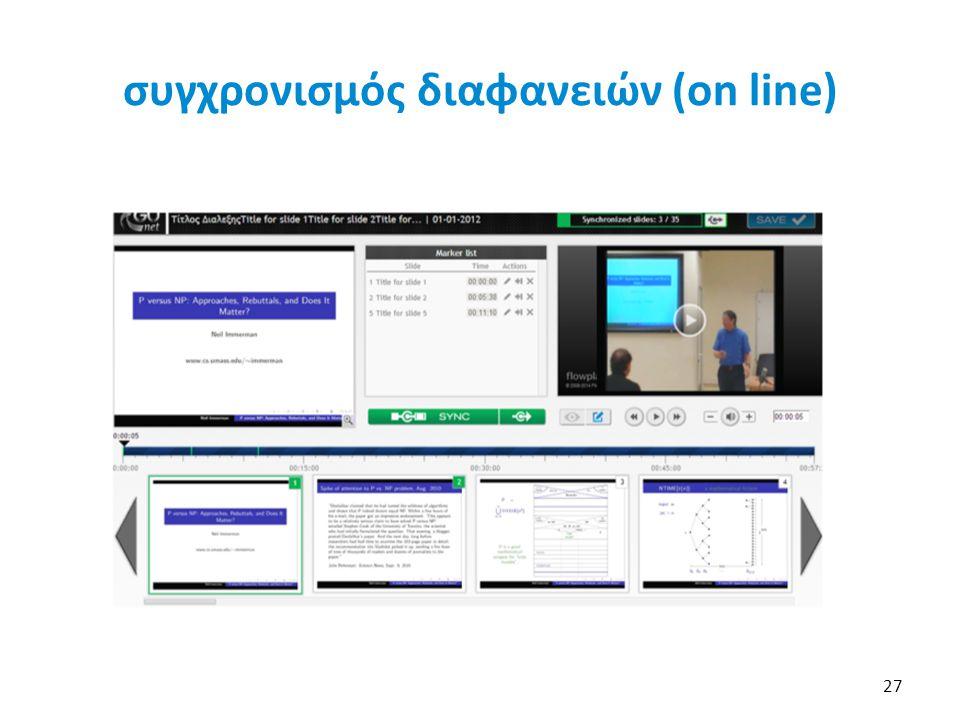 συγχρονισμός διαφανειών (on line)