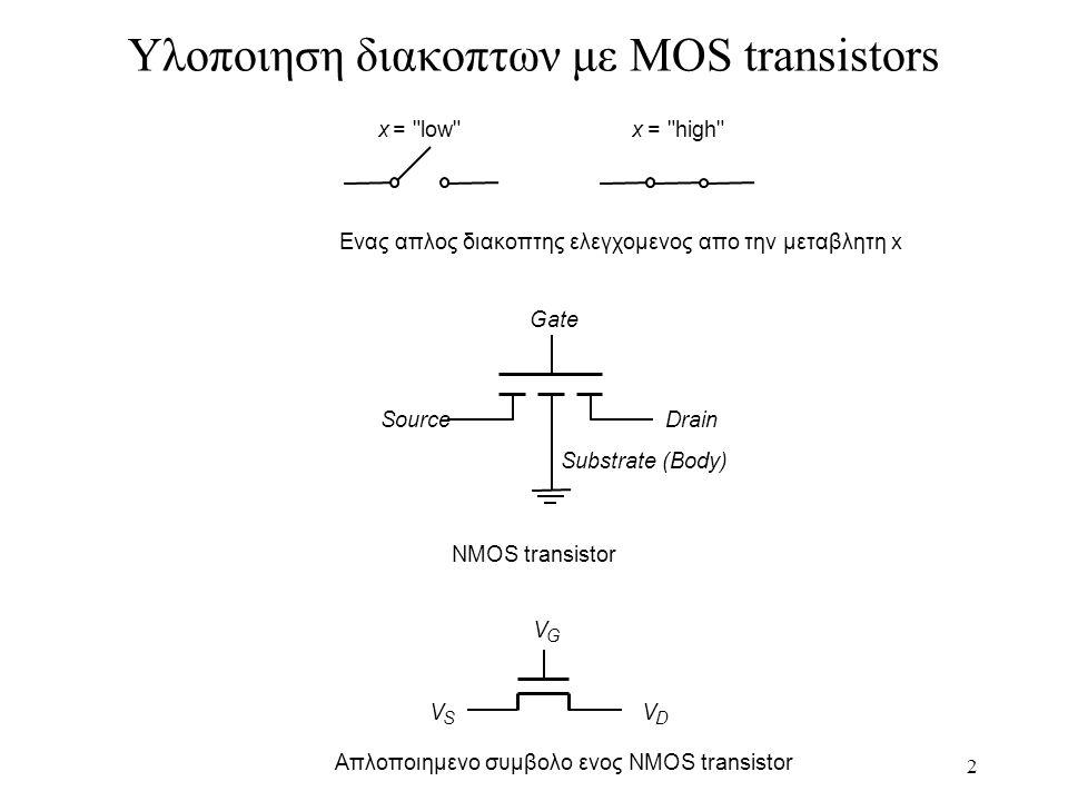 Υλοποιηση διακοπτων με MOS transistors