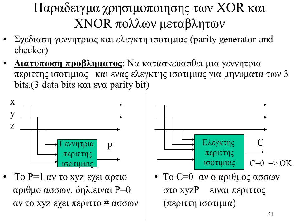 Παραδειγμα χρησιμοποιησης των XOR και XNOR πολλων μεταβλητων