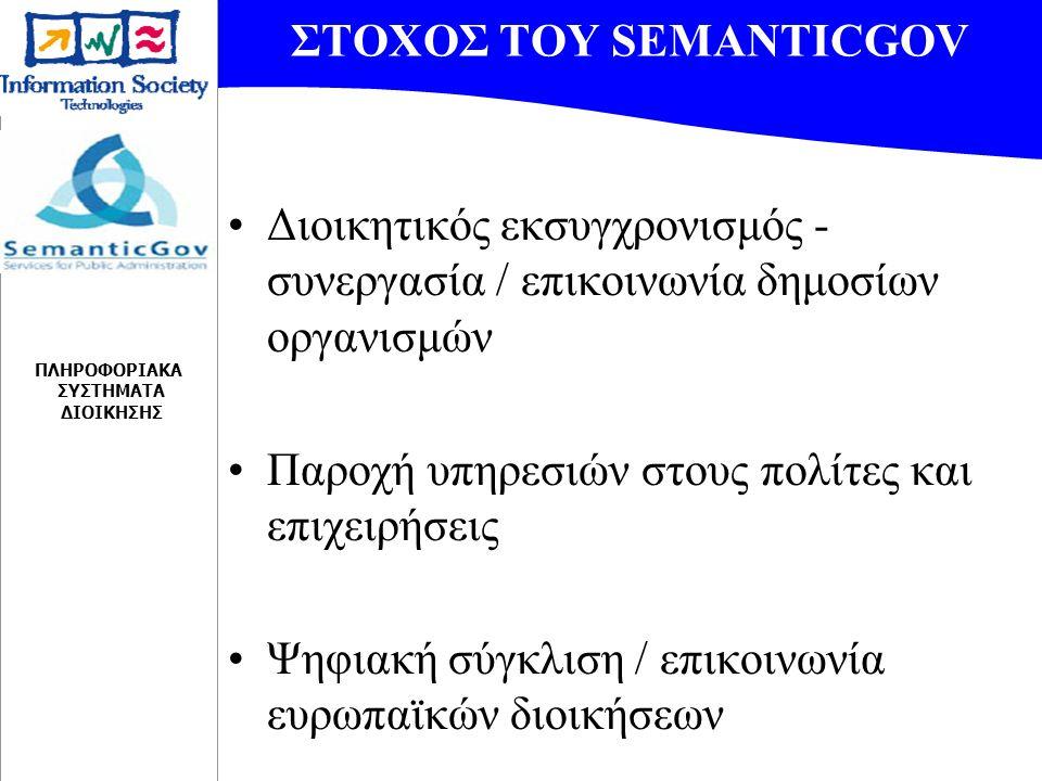 ΣΤΟΧΟΣ ΤΟΥ SEMANTICGOV