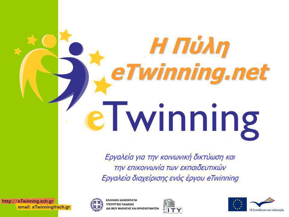 Η Πύλη eTwinning.net Εργαλεία για την κοινωνική δικτύωση και