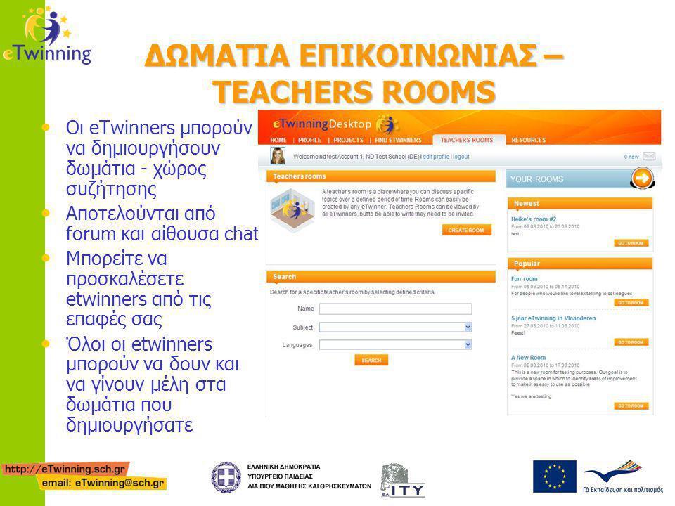 ΔΩΜΑΤΙΑ ΕΠΙΚΟΙΝΩΝΙΑΣ – TEACHERS ROOMS
