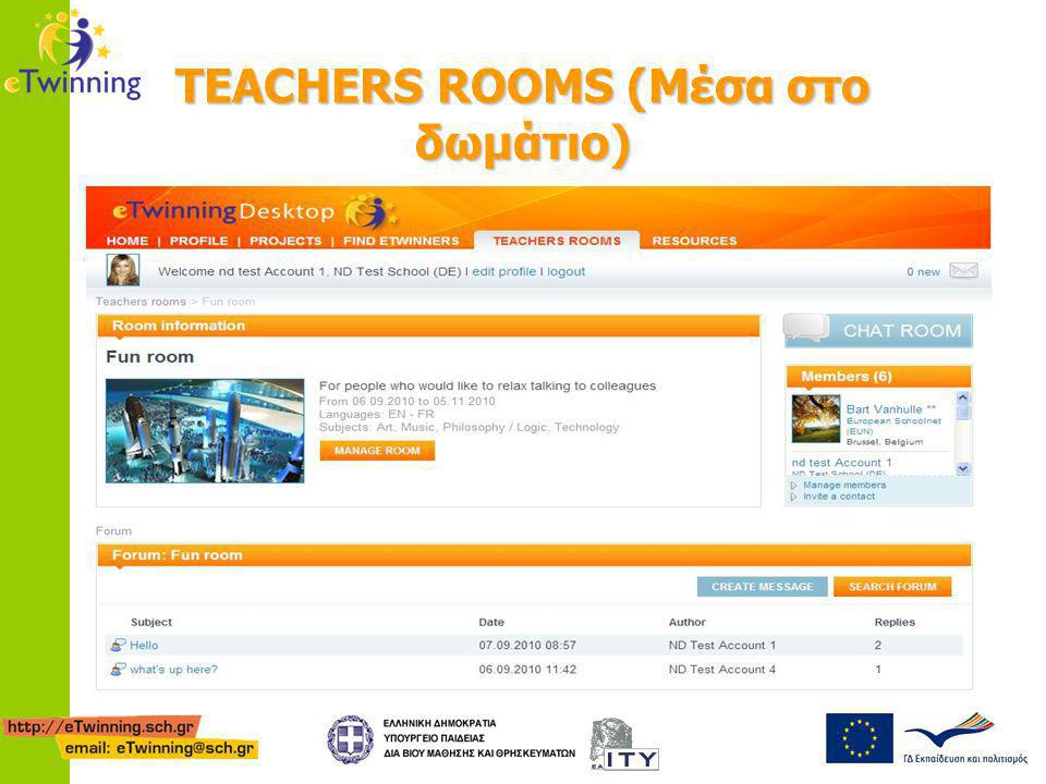 TEACHERS ROOMS (Μέσα στο δωμάτιο)