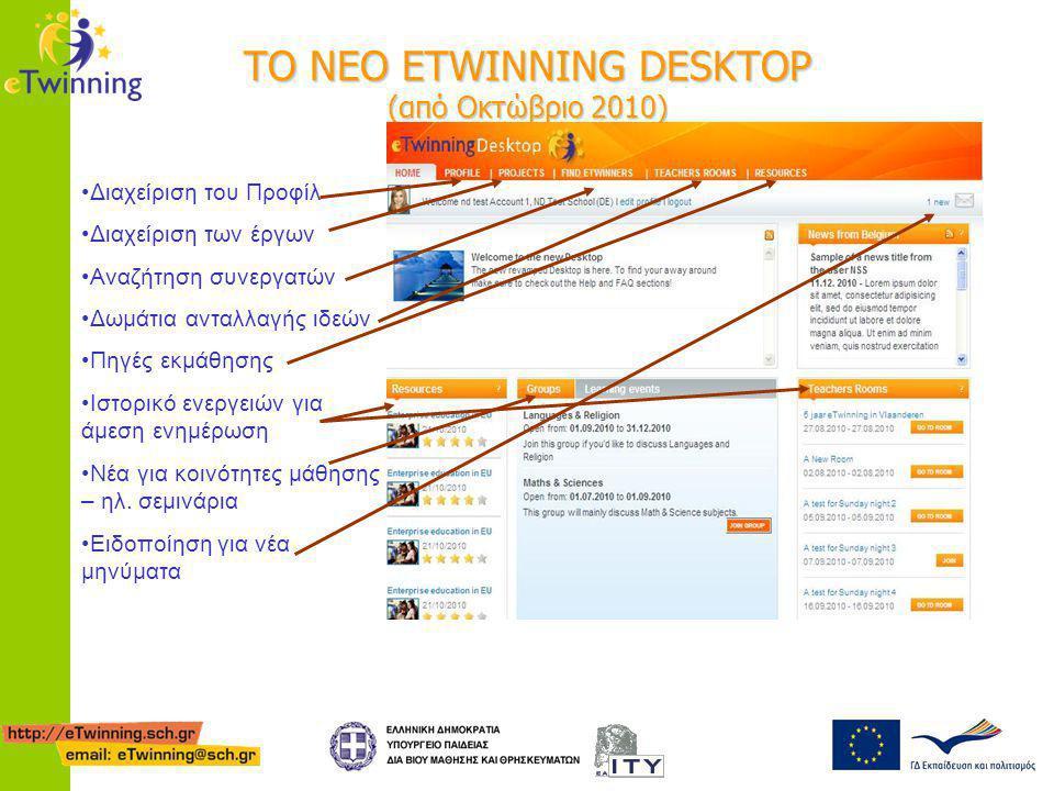 ΤΟ ΝΕΟ ETWINNING DESKTOP (από Οκτώβριο 2010)