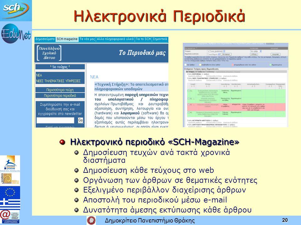 Ηλεκτρονικά Περιοδικά