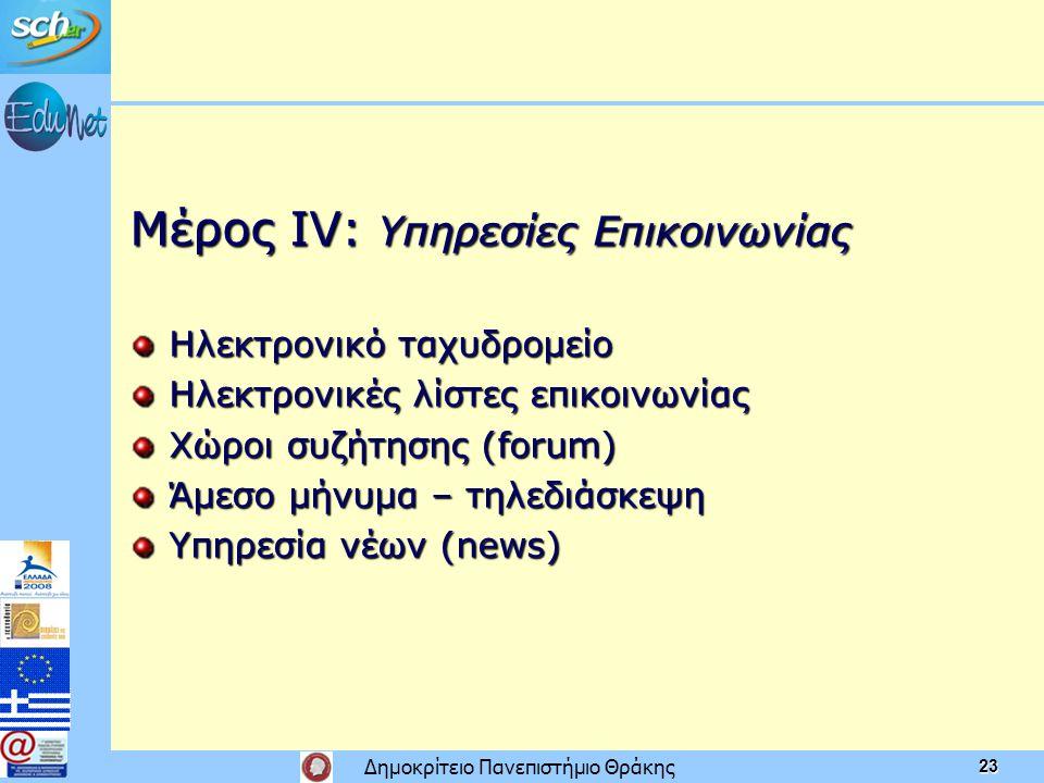 Μέρος ΙV: Υπηρεσίες Επικοινωνίας