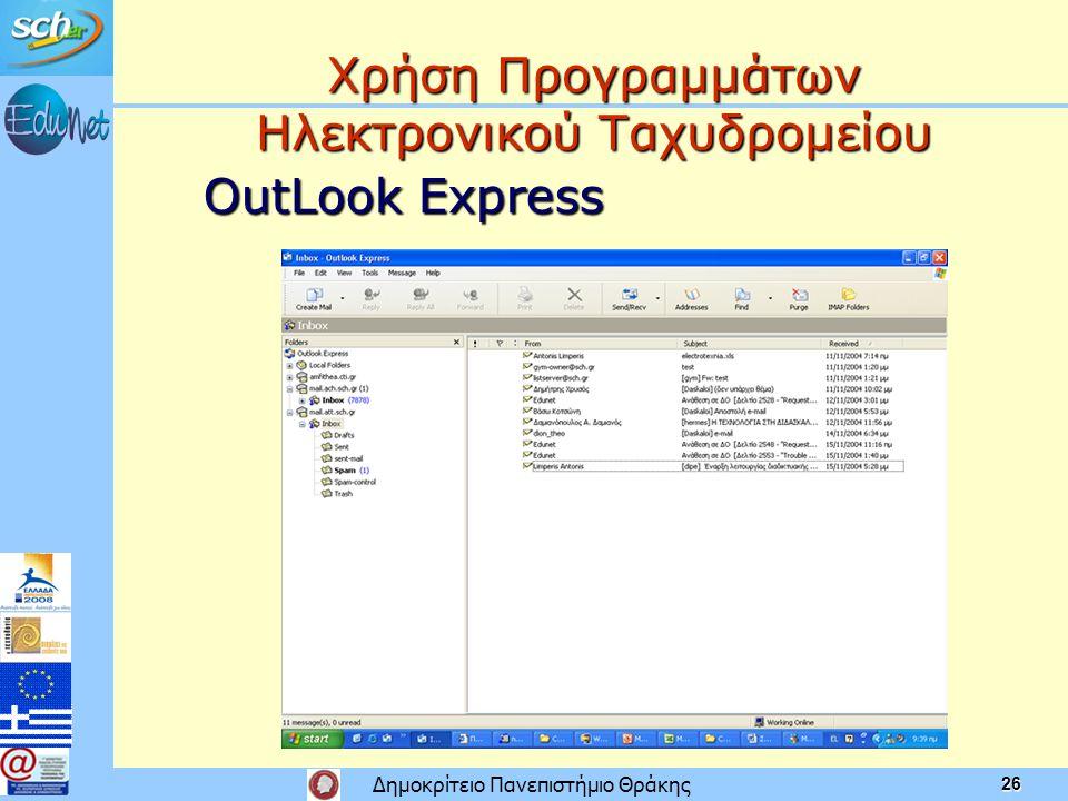 Χρήση Προγραμμάτων Ηλεκτρονικού Ταχυδρομείου