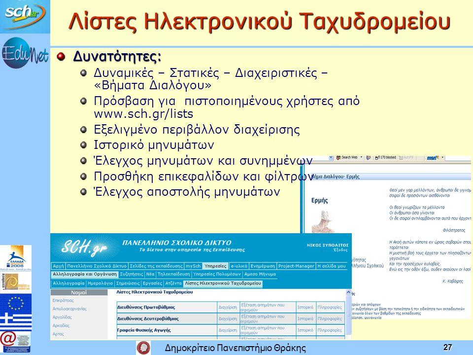 Λίστες Ηλεκτρονικού Ταχυδρομείου
