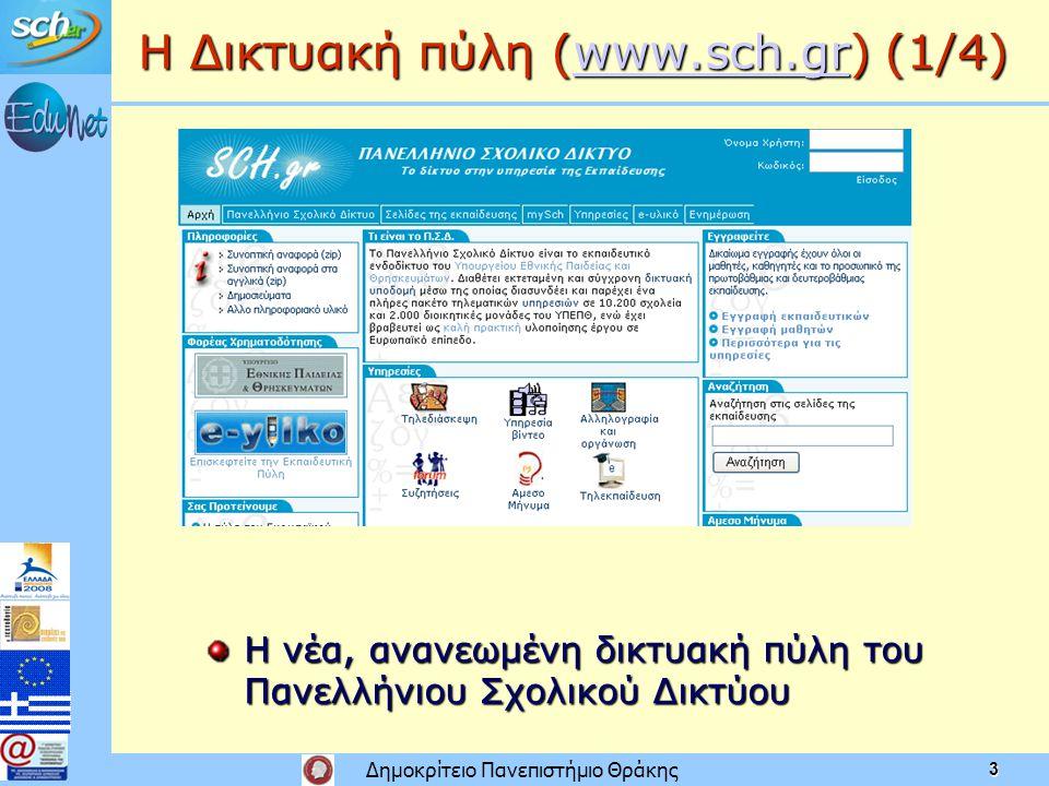 Η Δικτυακή πύλη (www.sch.gr) (1/4)