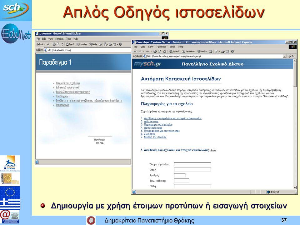 Απλός Οδηγός ιστοσελίδων