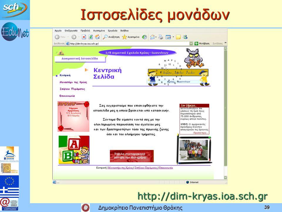 Ιστοσελίδες μονάδων http://dim-kryas.ioa.sch.gr