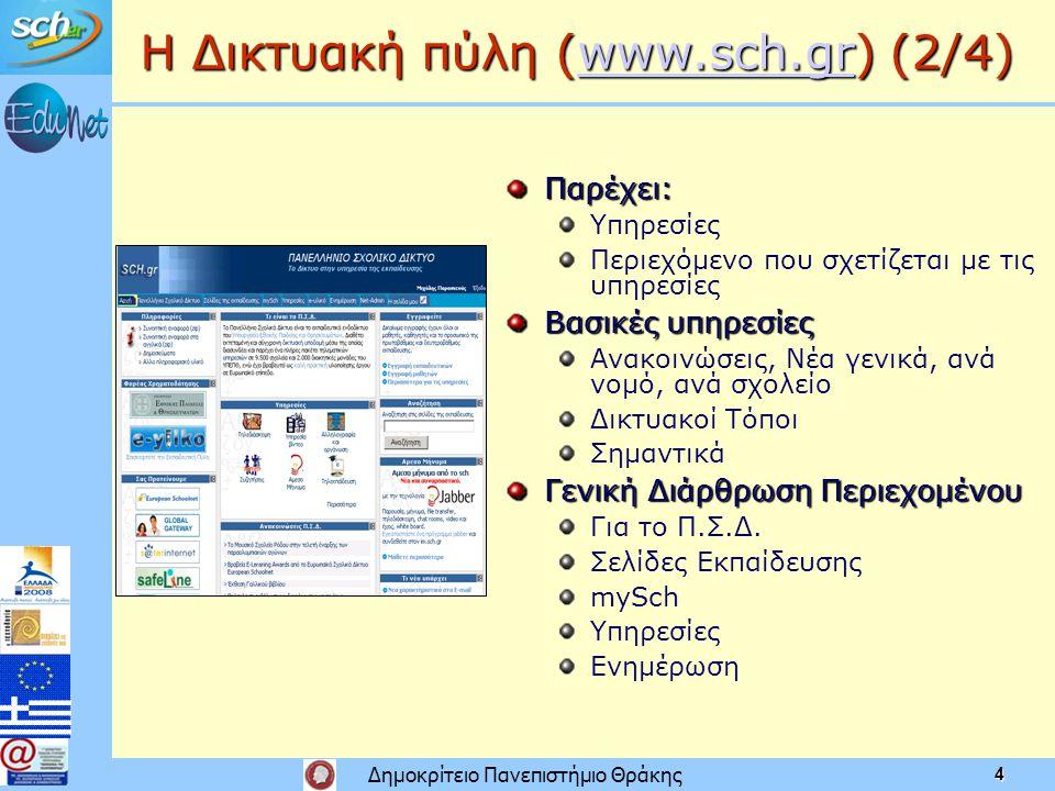 Η Δικτυακή πύλη (www.sch.gr) (2/4)
