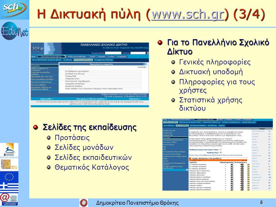 Η Δικτυακή πύλη (www.sch.gr) (3/4)
