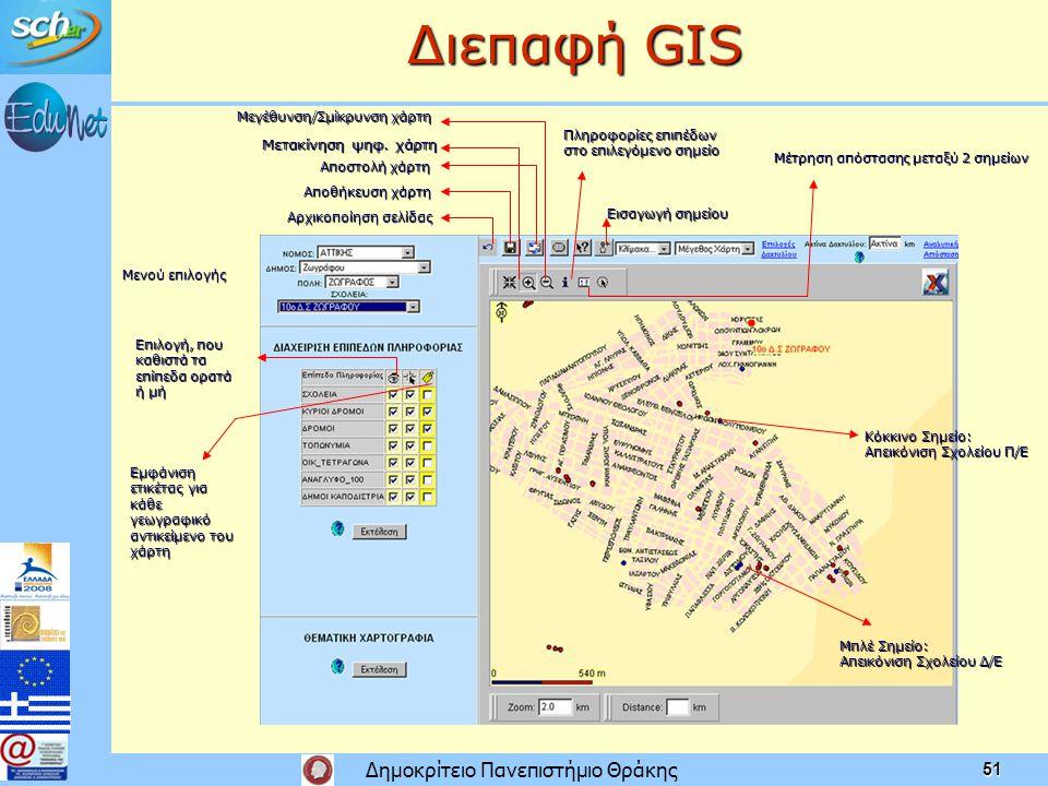 Διεπαφή GIS Μετακίνηση ψηφ. χάρτη Μεγέθυνση/Σμίκρυνση χάρτη