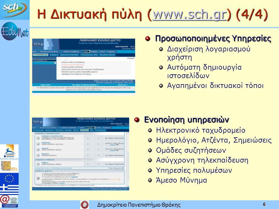 Η Δικτυακή πύλη (www.sch.gr) (4/4)
