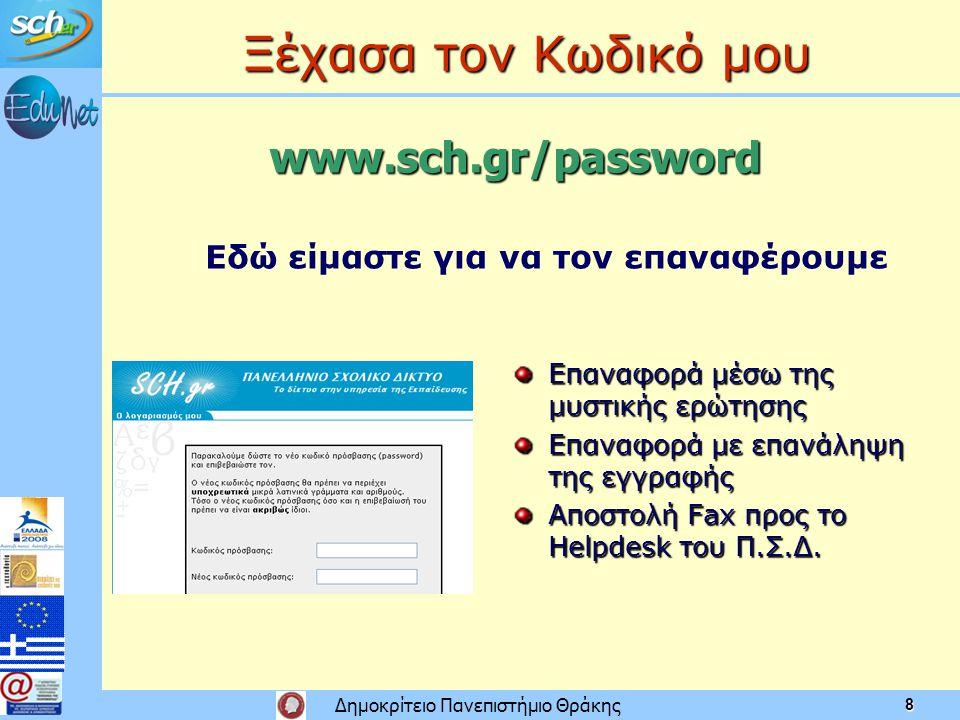 Ξέχασα τον Κωδικό μου www.sch.gr/password