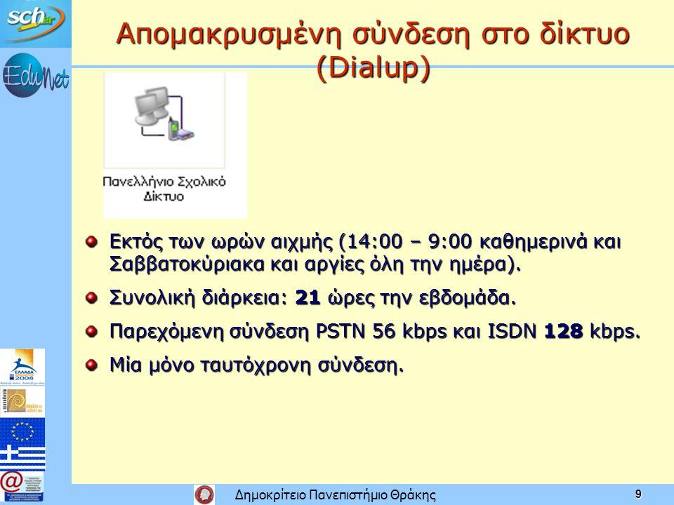Απομακρυσμένη σύνδεση στο δίκτυο (Dialup)