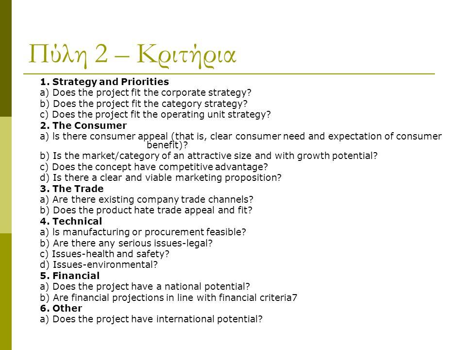Πύλη 2 – Κριτήρια 1. Strategy and Priorities