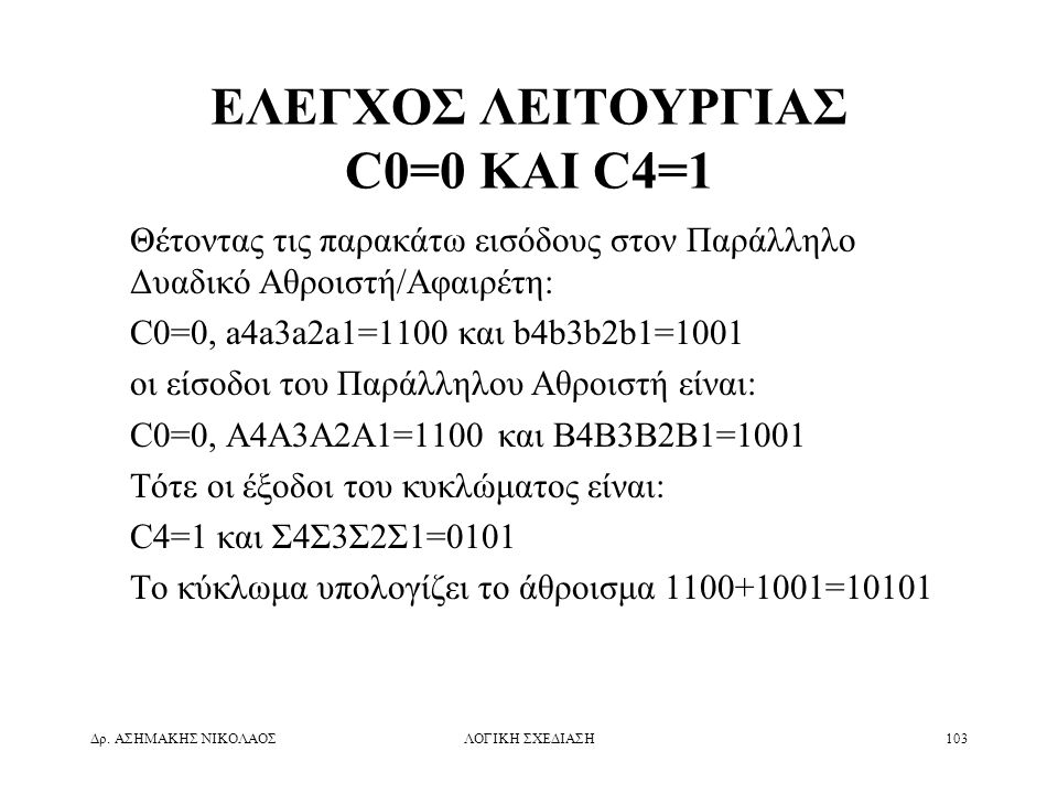 ΕΛΕΓΧΟΣ ΛΕΙΤΟΥΡΓΙΑΣ C0=0 ΚΑΙ C4=1