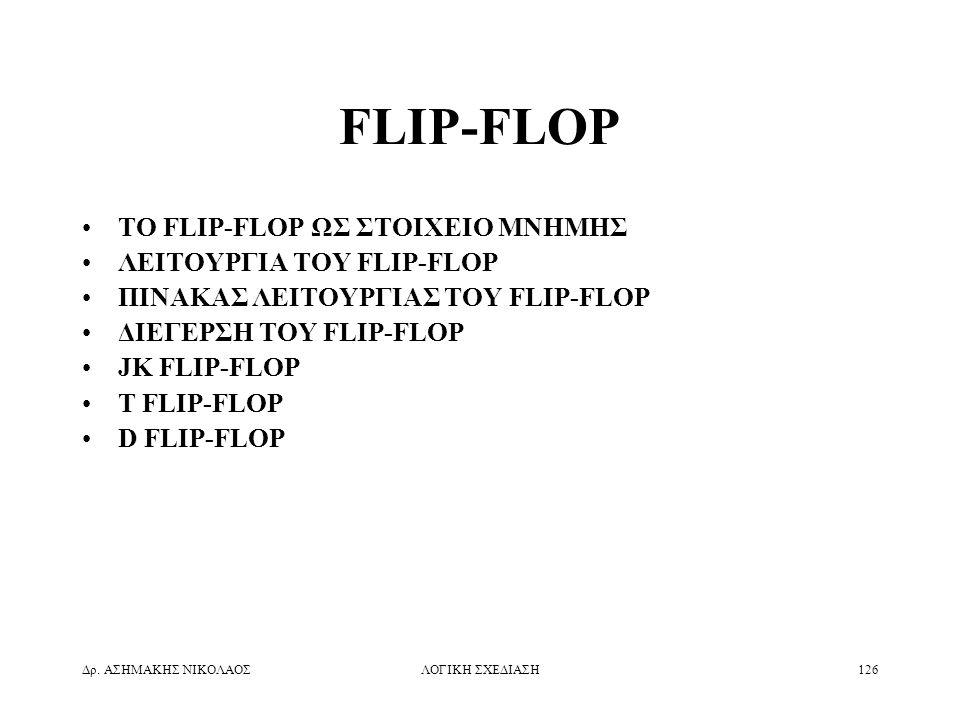 FLIP-FLOP ΤΟ FLIP-FLOP ΩΣ ΣΤΟΙΧΕΙΟ ΜΝΗΜΗΣ ΛΕΙΤΟΥΡΓΙΑ ΤΟΥ FLIP-FLOP