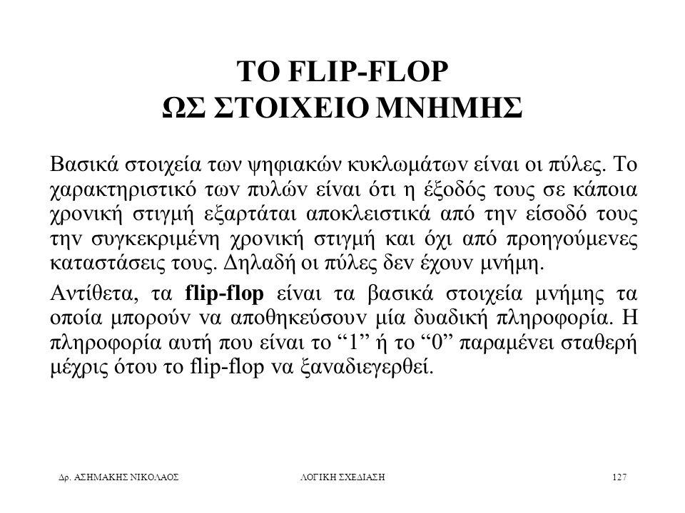 ΤΟ FLIP-FLOP ΩΣ ΣΤΟΙΧΕΙΟ ΜΝΗΜΗΣ