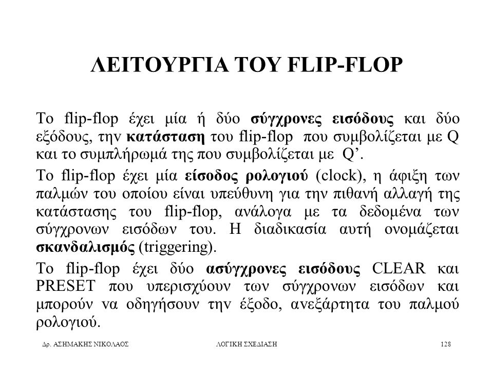 ΛΕΙΤΟΥΡΓΙΑ ΤΟΥ FLIP-FLOP