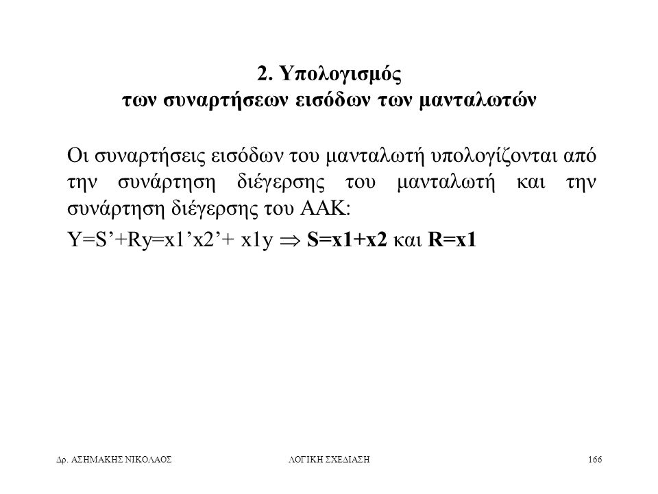 2. Υπολογισμός των συναρτήσεων εισόδων των μανταλωτών
