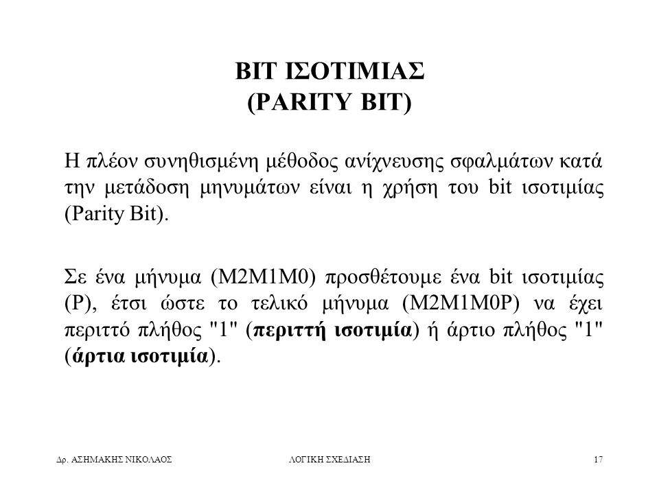 BIT ΙΣΟΤΙΜΙΑΣ (PARITY BIT)