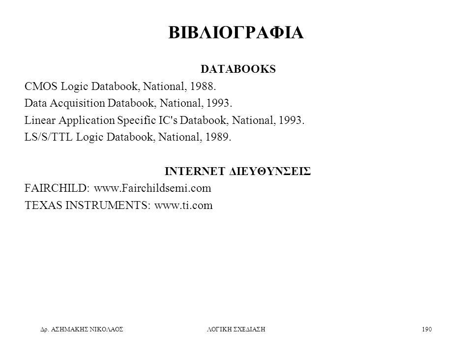 ΒΙΒΛΙΟΓΡΑΦΙΑ DATABOOKS CMOS Logic Databook, National, 1988.